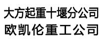 大方Beplay官网版十堰分公司